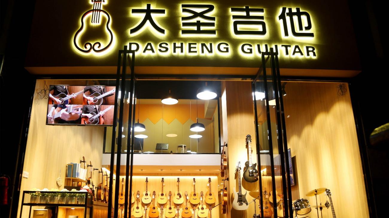 深圳市喜悅吉他樂器有限公司