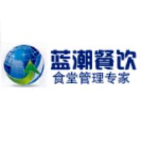 上海藍潮餐飲管理有限公司