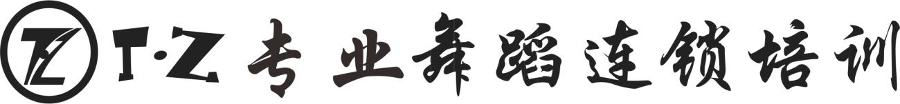 广州天姿文化传播有限公司