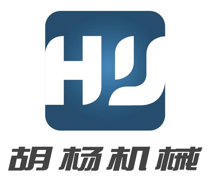 山东胡杨机械有限公司