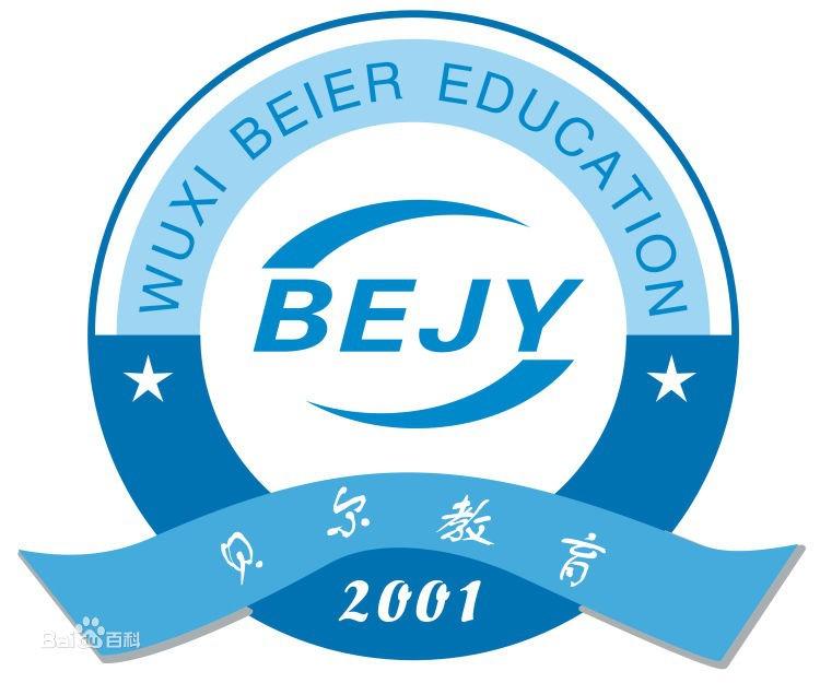 無錫市貝爾教育培訓中心