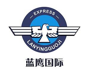 東莞市藍鷹國際貨運代理有限公司