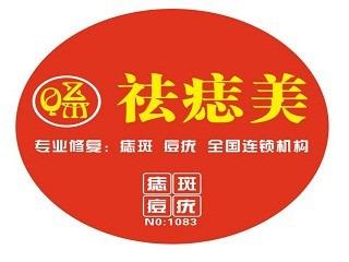 西安祛痣美化妝品有限公司