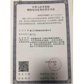福建增值电信业务经营许可证(ICP)办理指南