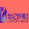貴陽世紀新娘婚紗攝影有限公司
