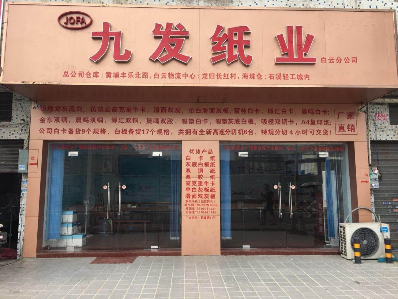 广州市九发贸易有限公司
