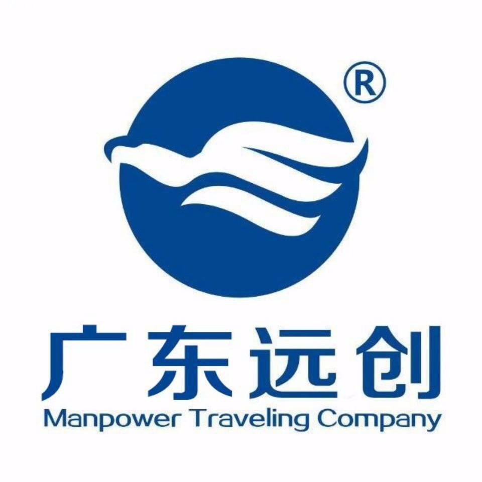 广东远创智才人力资源服务有限公司