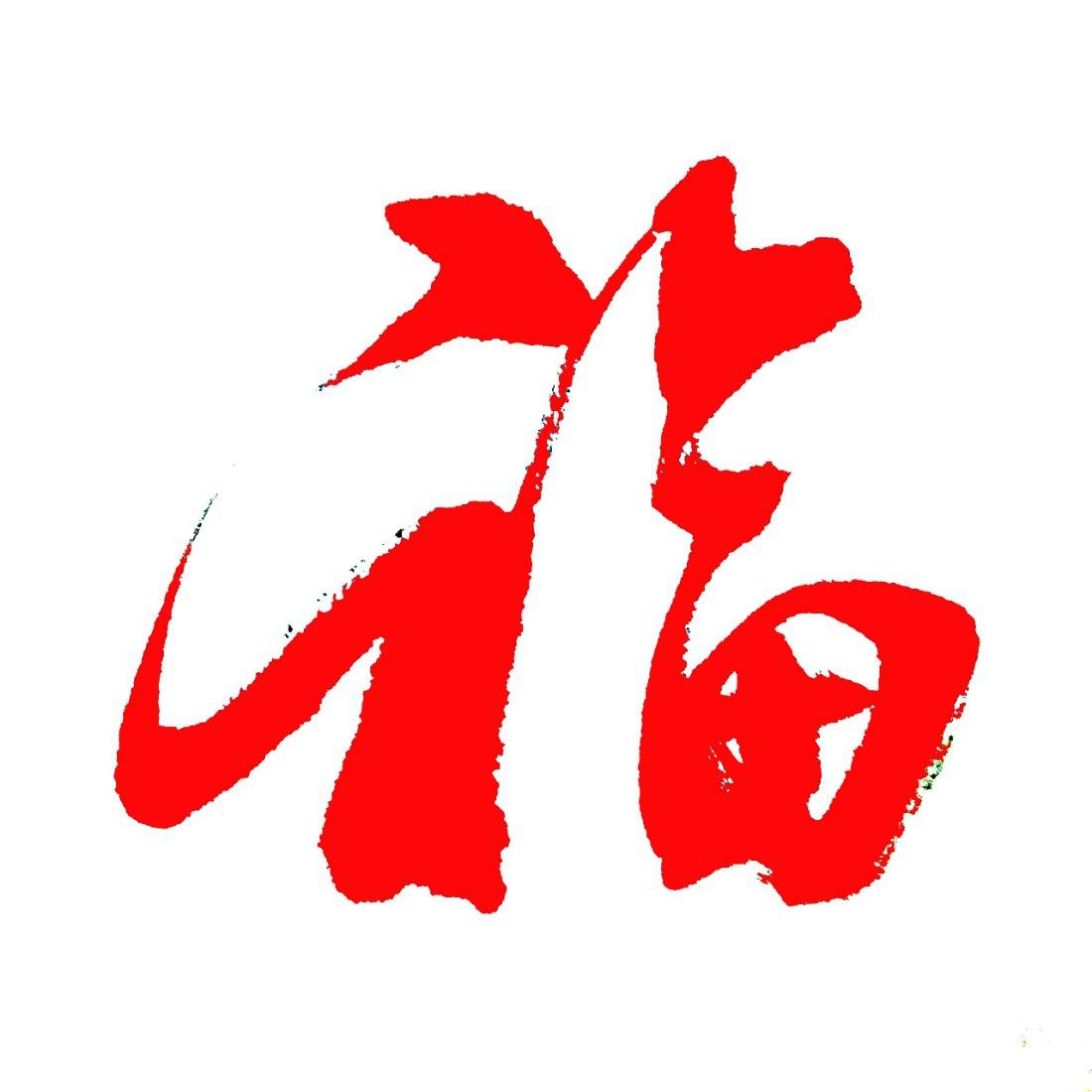 上海福到了家政服务有限公司