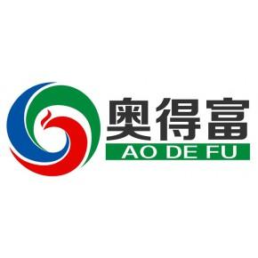 广州奥得富医疗设备维修有限公司业务部