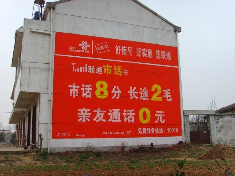 湘潭墙体广告专业设计制作