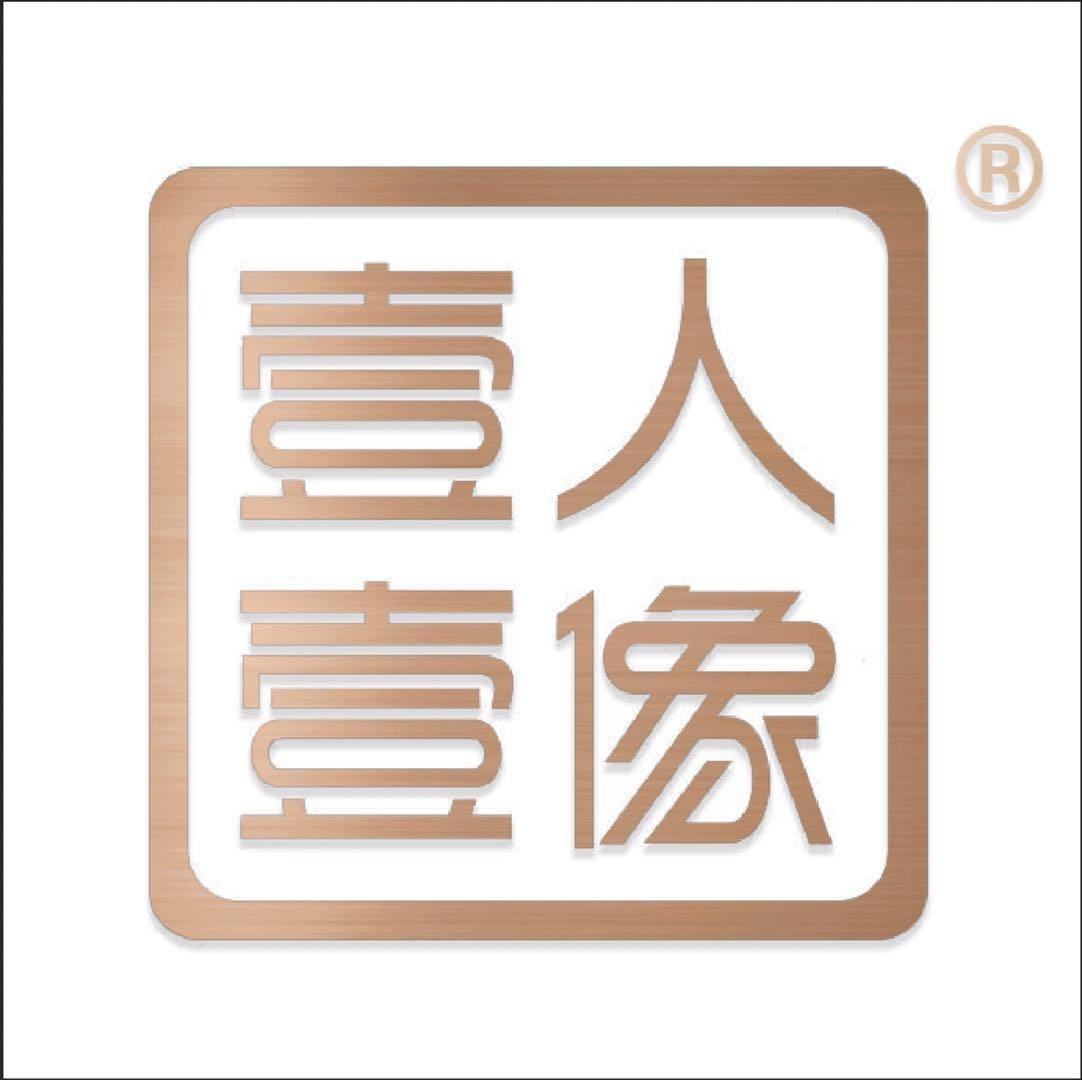 深圳市壹人壹像文化發展有限責任公司