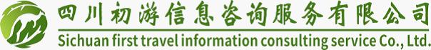 四川初游信息咨询服务有限公司