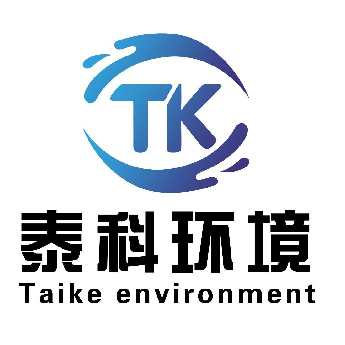 青岛泰科环境工程有限公司