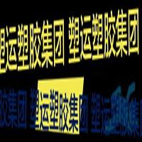 東莞塑運塑膠有限公司