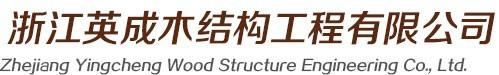 浙江英成木结构工程有限公司