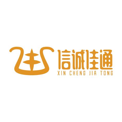 深圳市信誠佳通物流有限公司