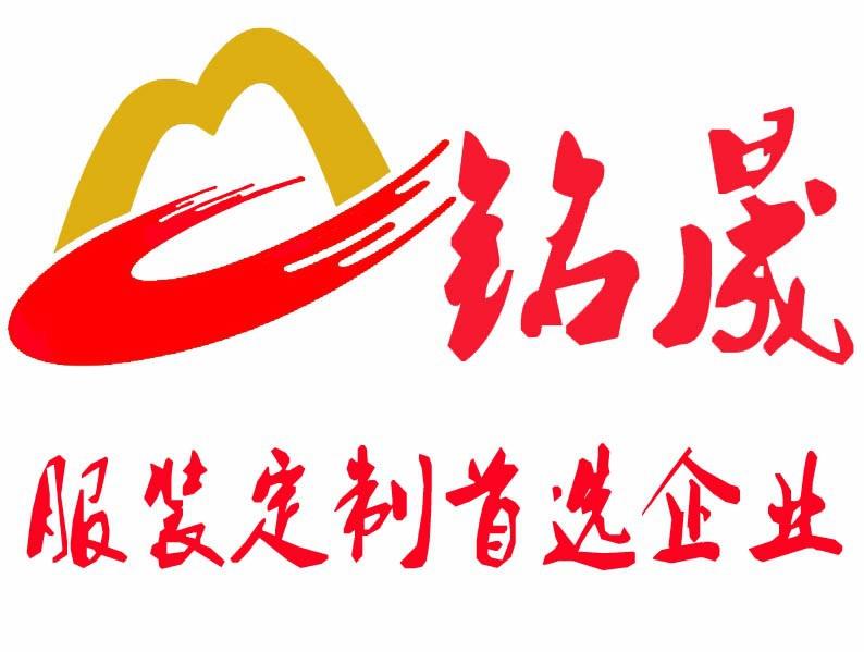 四川省銘晟服飾有限公司