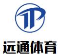 江西遠通體育文化發展有限公司