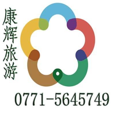 广西康辉国际旅行社有限公司