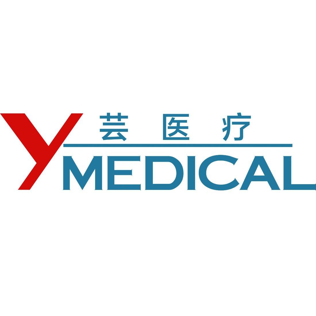 江蘇蕓眾醫療科技有限公司