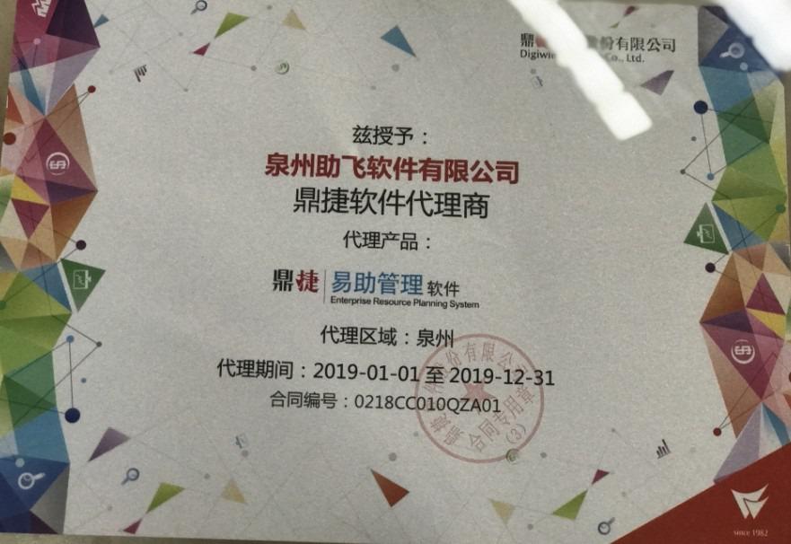 泉州鼎捷软件有限公司