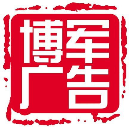 北京博軍網絡科技發展中心