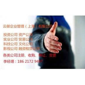 注册上海文化传播公司 办理广播电视节目制作许可