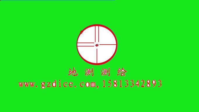 廣州市地測測繪服務有限公司