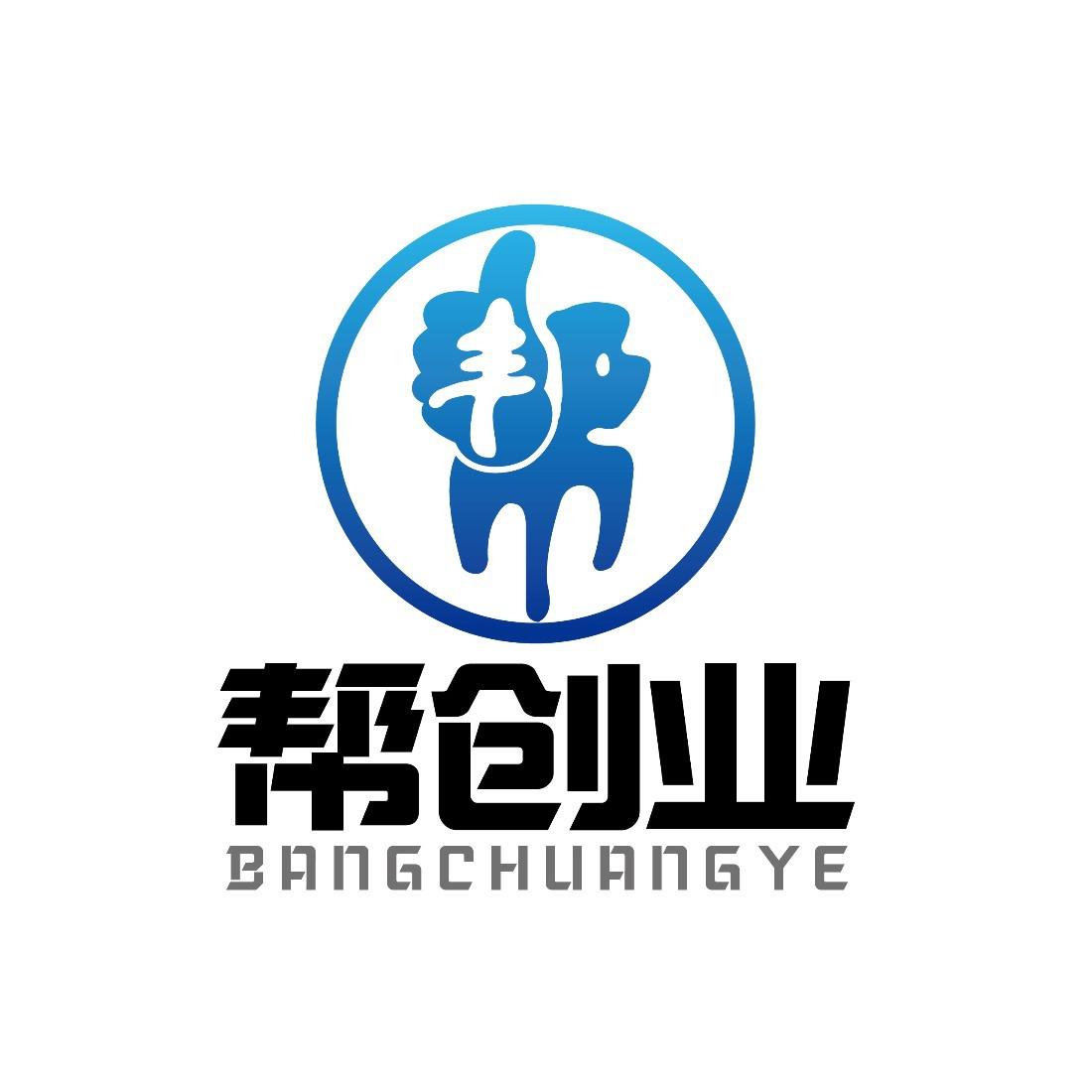 北京帮创业企业管理有限公司