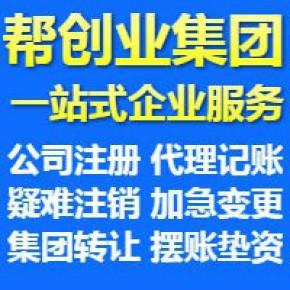 北京幫創業企業管理有限公司