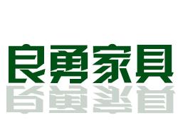 良勇(天津)家具銷售有限公司