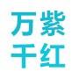 天津萬紫千紅化妝品銷售有限公司