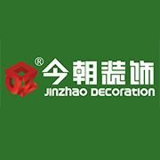 吉林省今朝裝飾設計有限公司偉業星城分公司