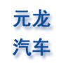金華元龍汽車銷售有限公司