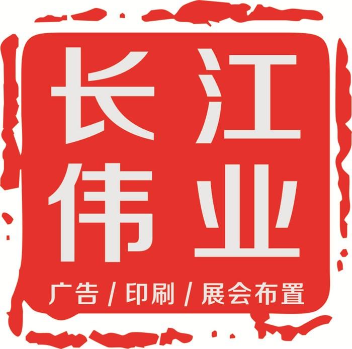武汉长江伟业广告发展有限公司