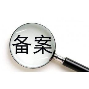 北京建筑公司进江苏施工要去哪里做施工备案