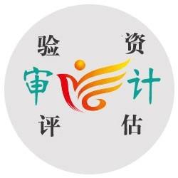 四川衡立信會計師事務所有限公司