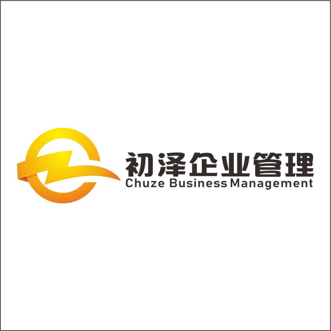 初澤企業管理(上海)有限責任公司