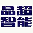 苏州品超智能设备有限公司