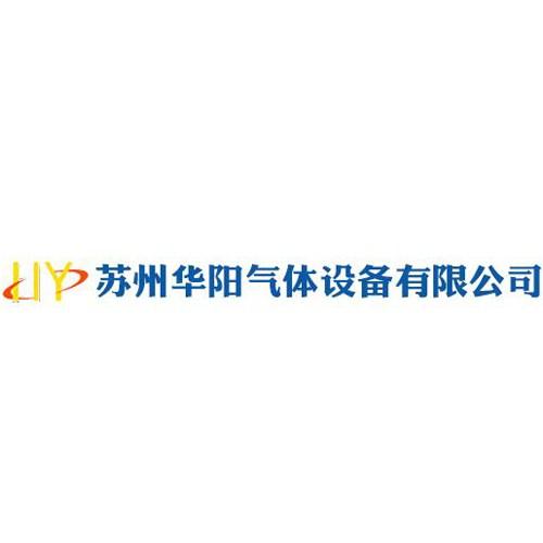苏州华阳气体设备有限公司