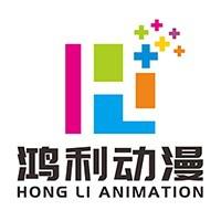 广州鸿利动漫科技有限公司