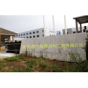 襄阳市三胜膜结构工程有限公司