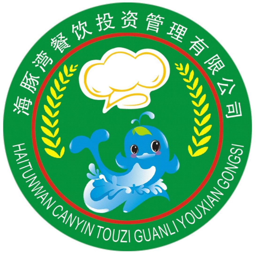 江蘇海豚灣餐飲管理有限公司