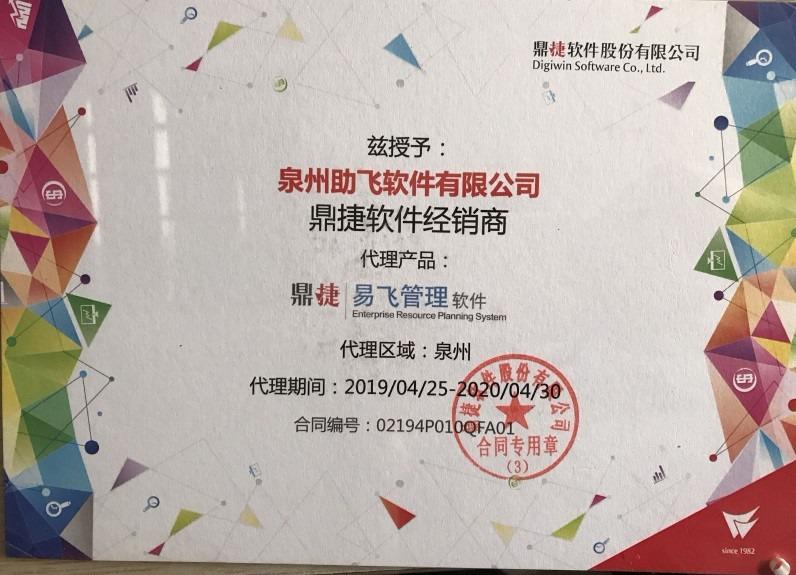 泉州鼎捷软件股份有限公司