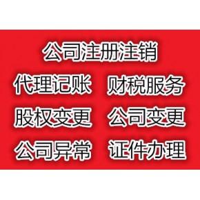 北京公司注册地址异常被列入地址异常名录怎么解除多少钱