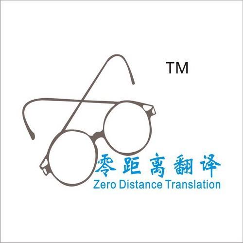 珠海市零距離翻譯中心
