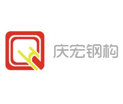 湖北慶宏鋼結構工程有限公司