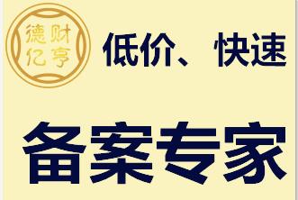 北京德财亿亨商务服务有限公司