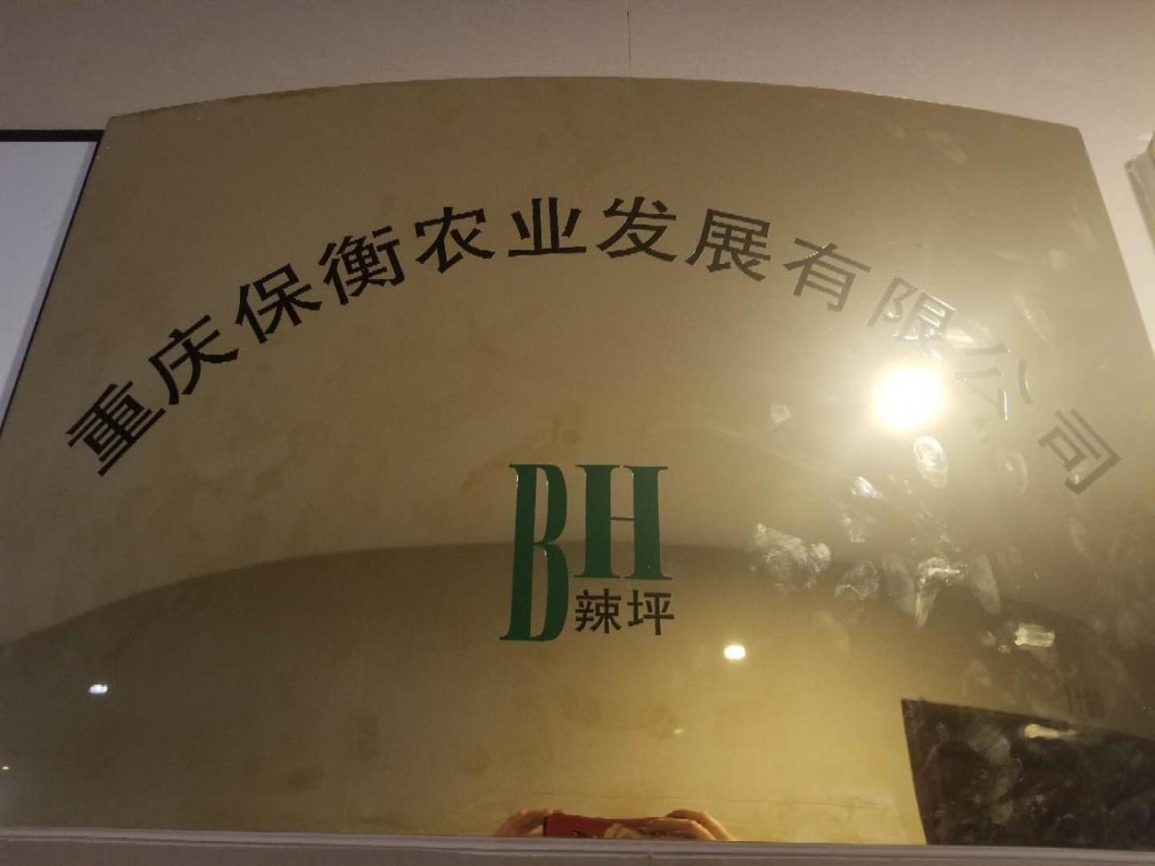 重慶保衡農業發展有限公司