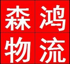 森鴻國際物流(深圳)有限公司logo